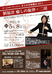 オームタガーデンホテル きらめき晩餐会2011   劉福君 癒しの旋律・二胡